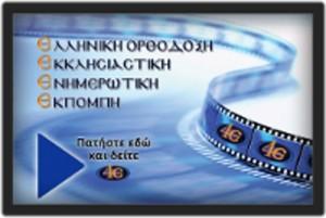 Ortodoks Kilisesi'ne bağlı bir televizyon kanalı